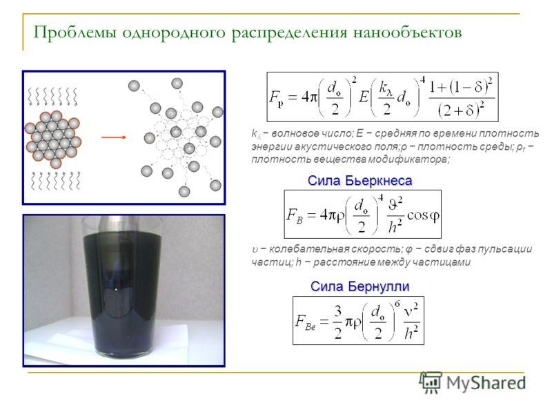 Проблемы однородного распределения нанообъектов k волновое число; Е средняя по времени плотность энергии акустического поля;ρ плотность среды; ρ f плотность вещества модификатора; колебательная скорость; φ сдвиг фаз пульсации частиц; h расстояние меж