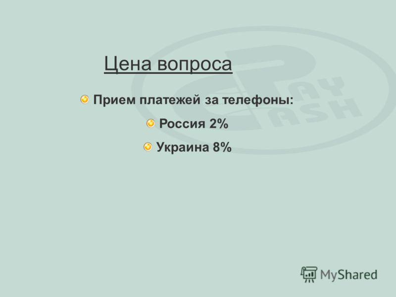Прием платежей за телефоны: Россия 2% Украина 8% Цена вопроса