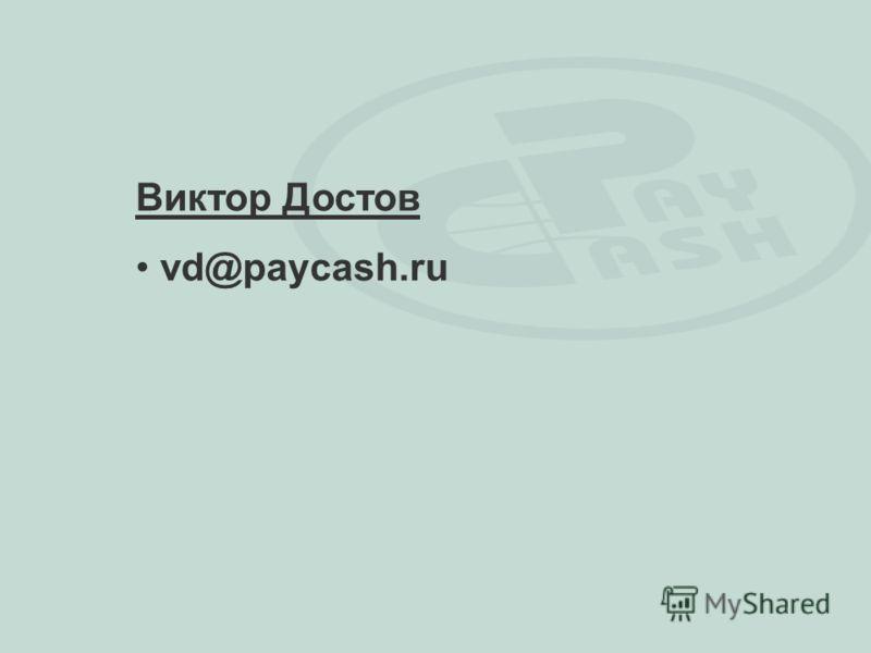 Виктор Достов vd@paycash.ru