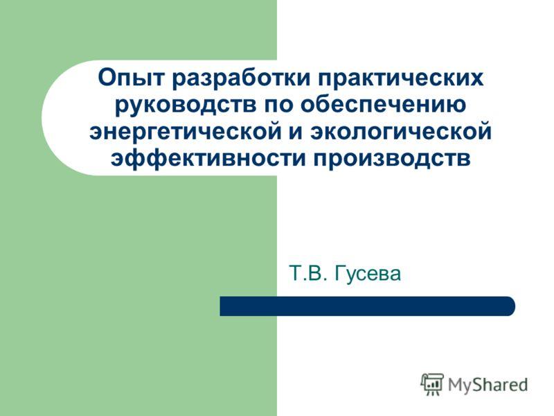 Опыт разработки практических руководств по обеспечению энергетической и экологической эффективности производств Т.В. Гусева