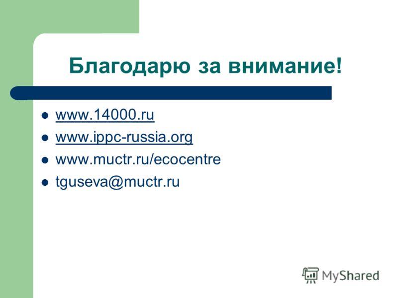 Благодарю за внимание! www.14000.ru www.ippc-russia.org www.muctr.ru/ecocentre tguseva@muctr.ru