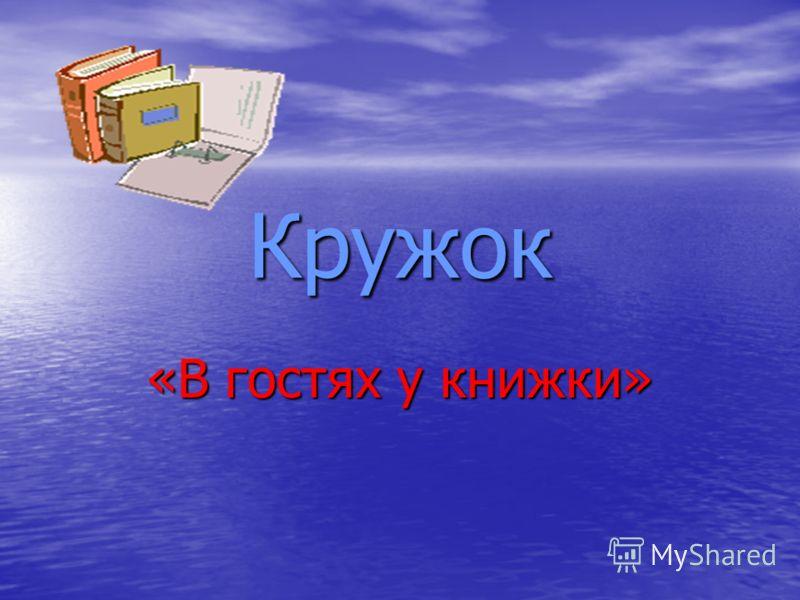 Кружок «В гостях у книжки»