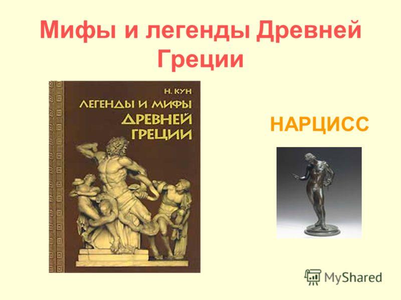 Мифы и легенды Древней Греции НАРЦИСС