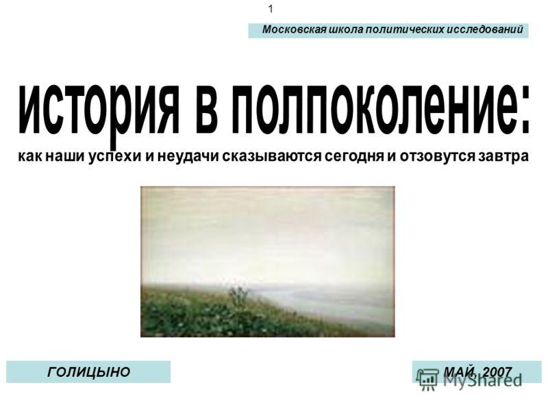 1 Московская школа политических исследований ГОЛИЦЫНОМАЙ, 2007