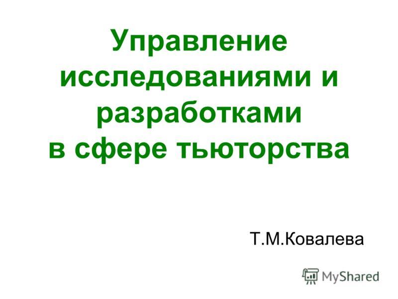 Управление исследованиями и разработками в сфере тьюторства Т.М.Ковалева