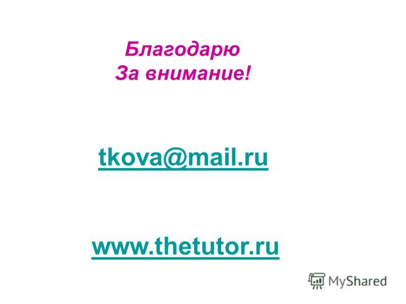 Благодарю За внимание! tkova@mail.ru www.thetutor.ru