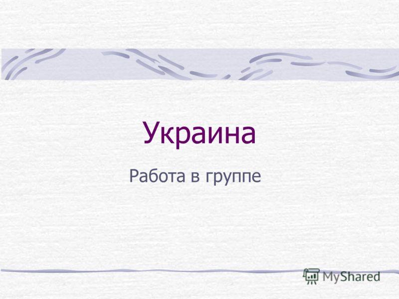 Украина Работа в группе