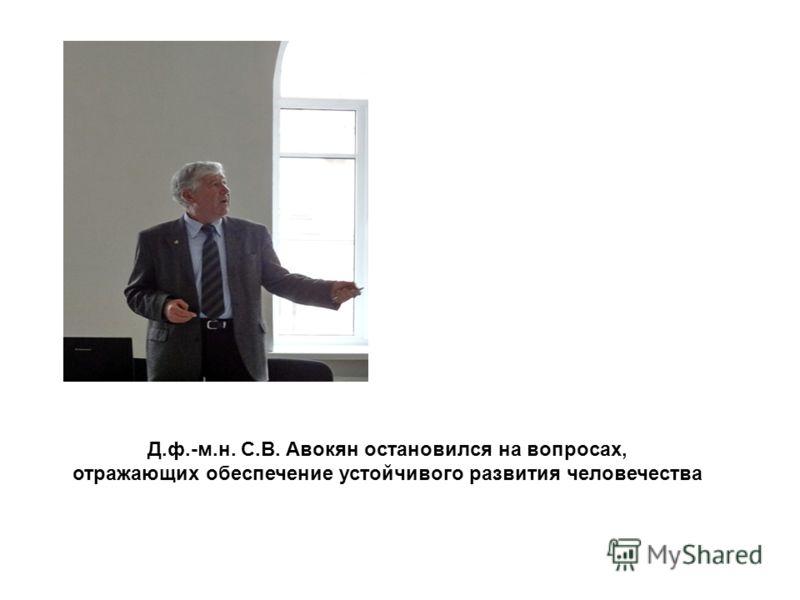 Д.ф.-м.н. С.В. Авокян остановился на вопросах, отражающих обеспечение устойчивого развития человечества