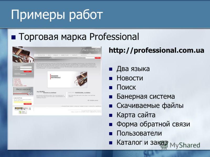 Примеры работ Торговая марка Professional http://professional.com.ua Два языка Новости Поиск Банерная система Скачиваемые файлы Карта сайта Форма обратной связи Пользователи Каталог и заказ