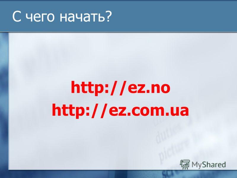 С чего начать? http://ez.no http://ez.com.ua