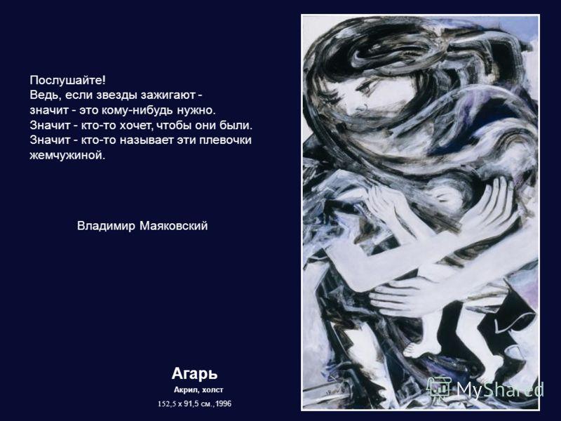 Зарисовки с натуры Акрил, холст 162,5 х 210 см., 2006