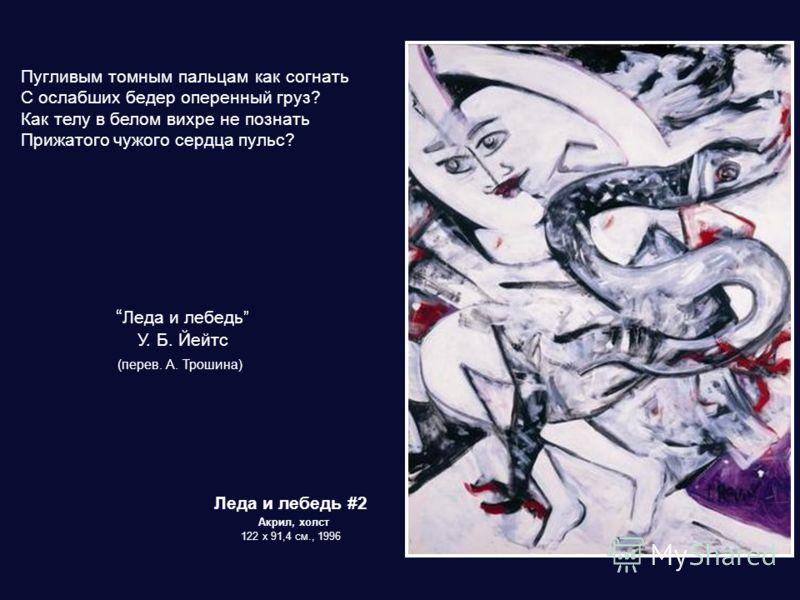 Мифы Тель-Авива Акрил, холст 183 х 122 см., 1993 Большое искусство берет свое начало там, где кончается природа Марк Шагал