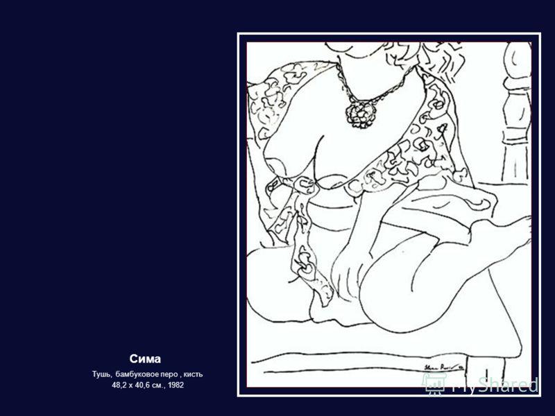 Ципора Pабинович 1920-1985) ) Тушь, акварель, бумага 43,2 х 35,56 см., 1983