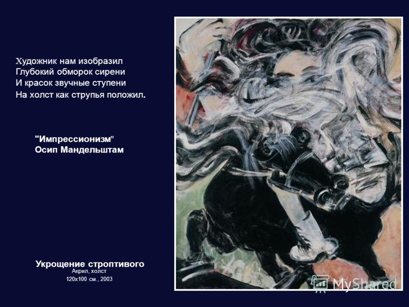 Любимые когда-то платья Акрил, холст 198,5х183 см., 2006 г.