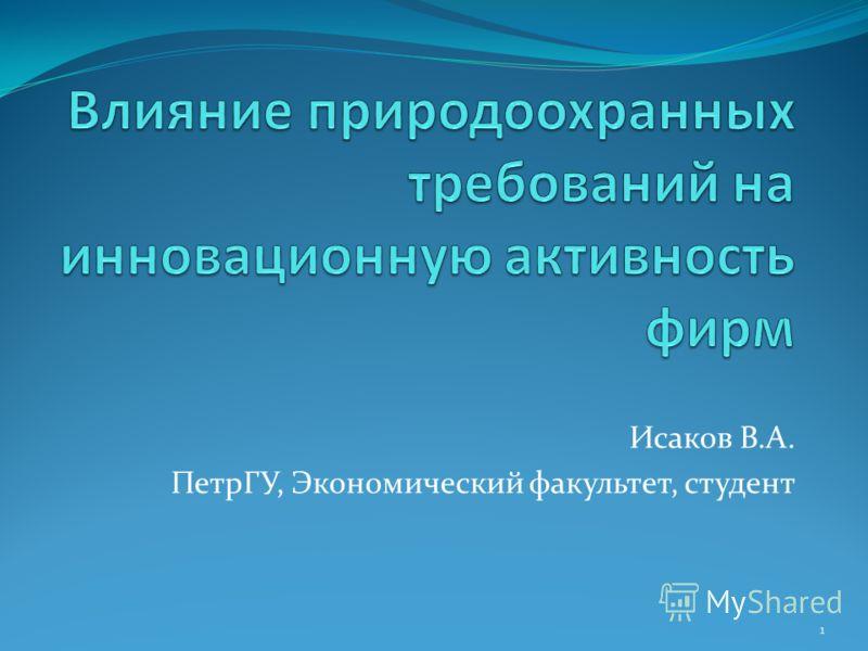 Исаков В.А. ПетрГУ, Экономический факультет, студент 1