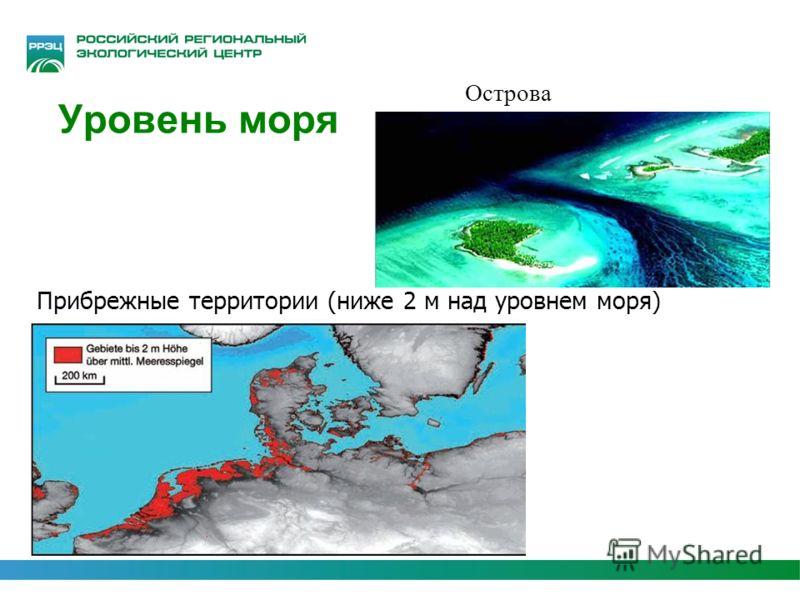14 Уровень моря Прибрежные территории (ниже 2 м над уровнем моря) Острова