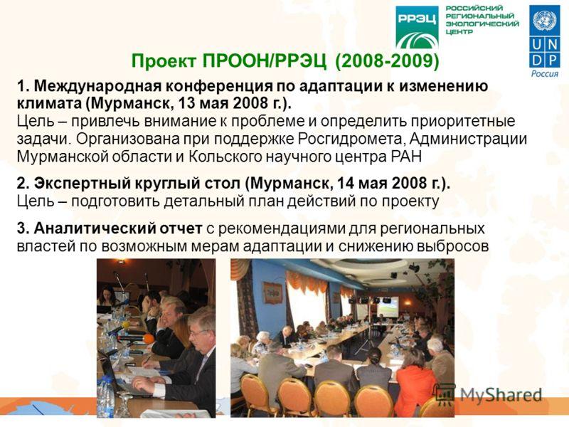 1. Международная конференция по адаптации к изменению климата (Мурманск, 13 мая 2008 г.). Цель – привлечь внимание к проблеме и определить приоритетные задачи. Организована при поддержке Росгидромета, Администрации Мурманской области и Кольского науч