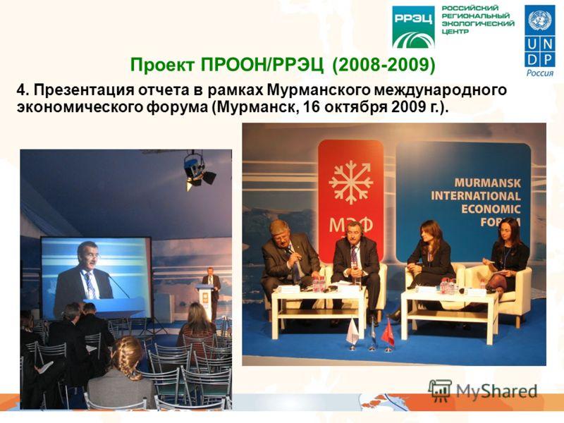 4. Презентация отчета в рамках Мурманского международного экономического форума (Мурманск, 16 октября 2009 г.). Проект ПРООН/РРЭЦ (2008-2009)