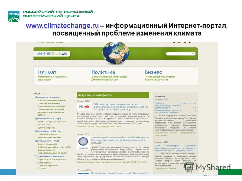 www.climatechange.ru – информационный Интернет-портал, посвященный проблеме изменения климата