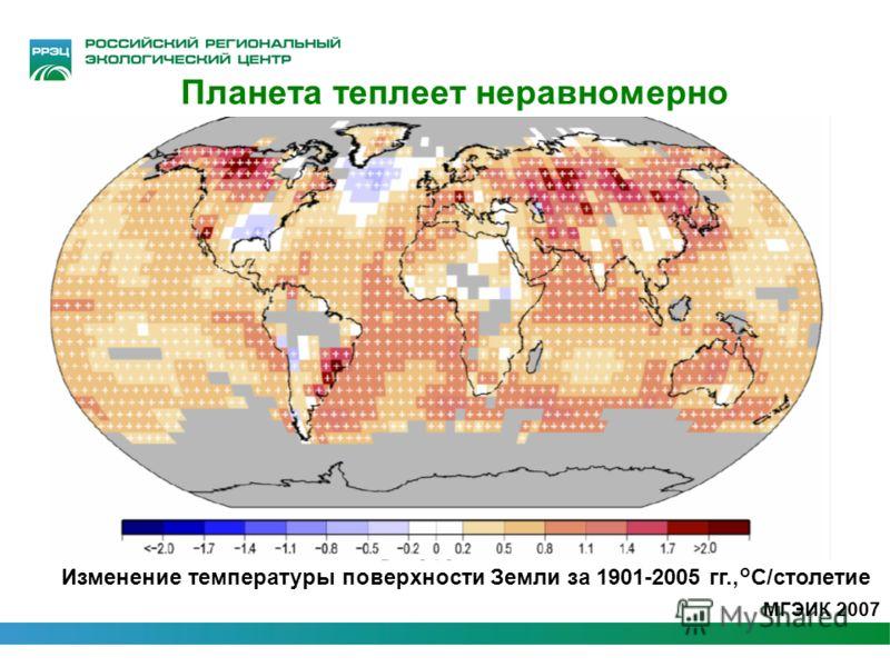 Изменение температуры поверхности Земли за 1901-2005 гг.,°С/столетие МГЭИК 2007 Планета теплеет неравномерно
