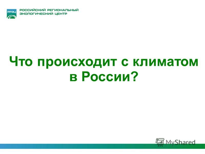 Что происходит с климатом в России?