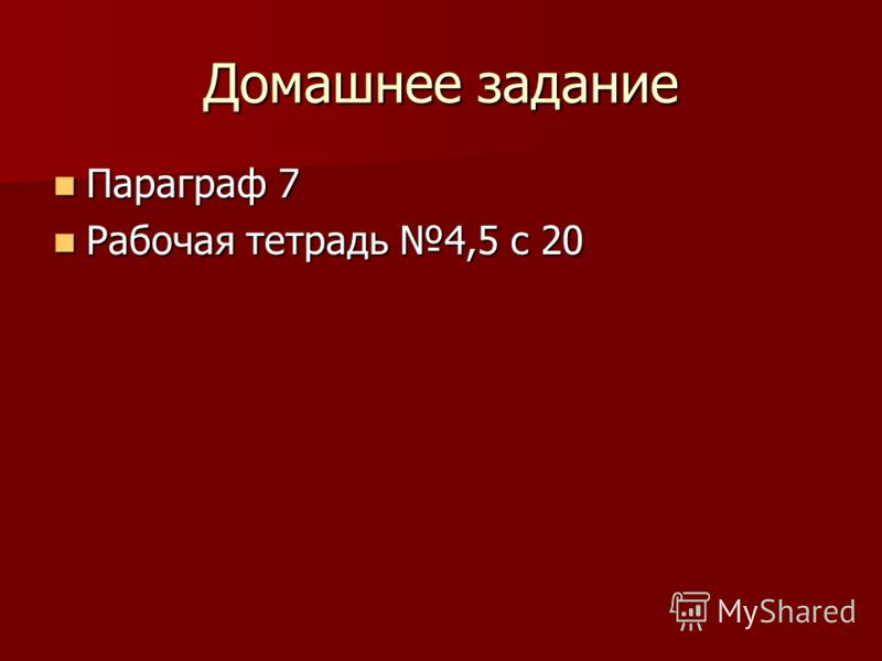 Домашнее задание Параграф 7 Параграф 7 Рабочая тетрадь 4,5 с 20 Рабочая тетрадь 4,5 с 20