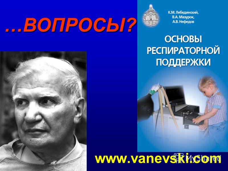 www.vanevski.com …ВОПРОСЫ?