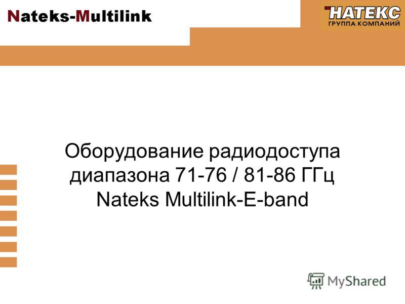 Оборудование радиодоступа диапазона 71-76 / 81-86 ГГц Nateks Multilink-E-band