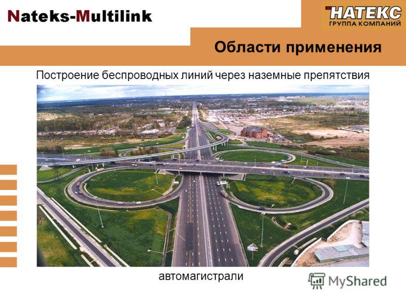 Построение беспроводных линий через наземные препятствия Области применения автомагистрали