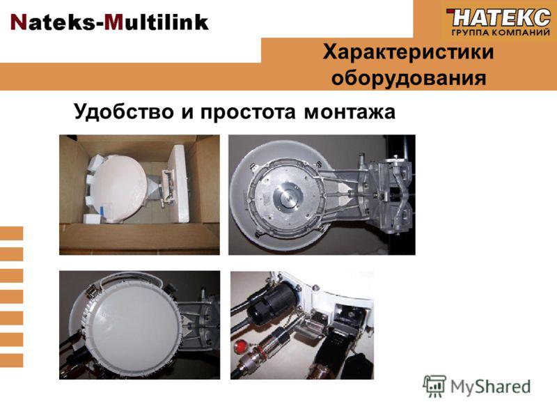 Характеристики оборудования Удобство и простота монтажа