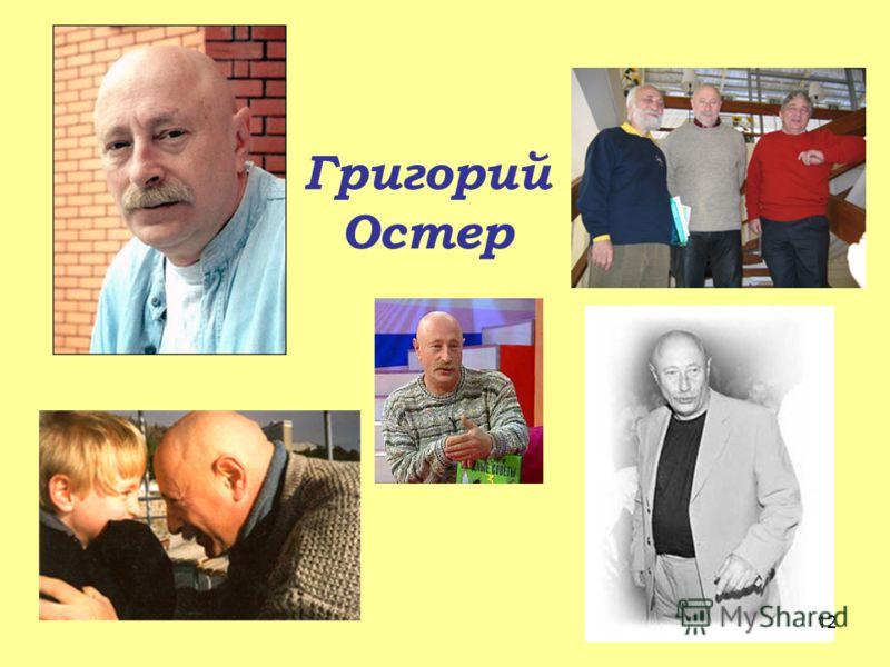 Григорий Остер 12