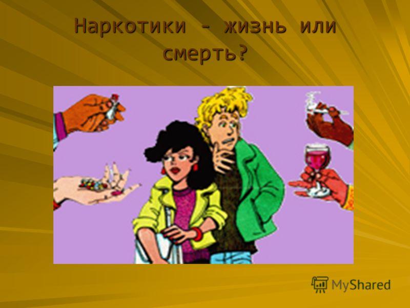 Наркотики - жизнь или смерть?