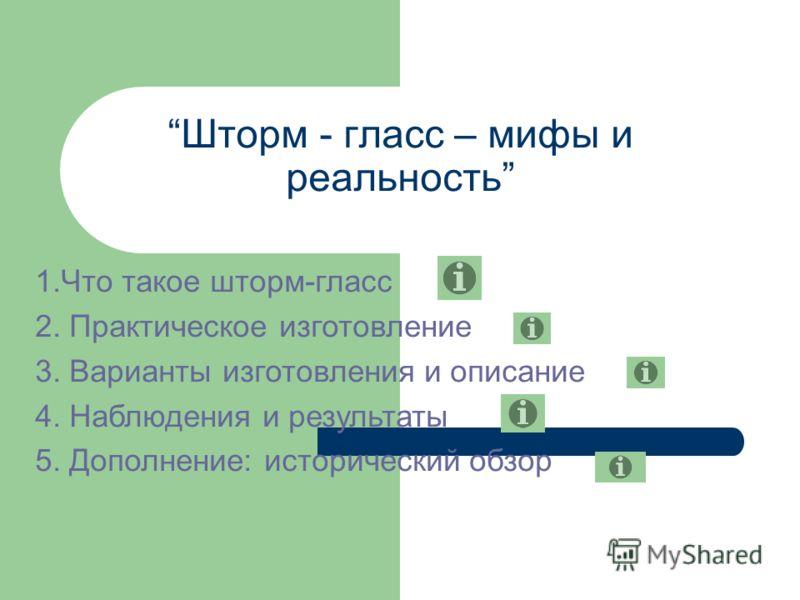 Шторм - гласс – мифы и реальность 1.Что такое шторм-гласс 2. Практическое изготовление 3. Варианты изготовления и описание 4. Наблюдения и результаты 5. Дополнение: исторический обзор