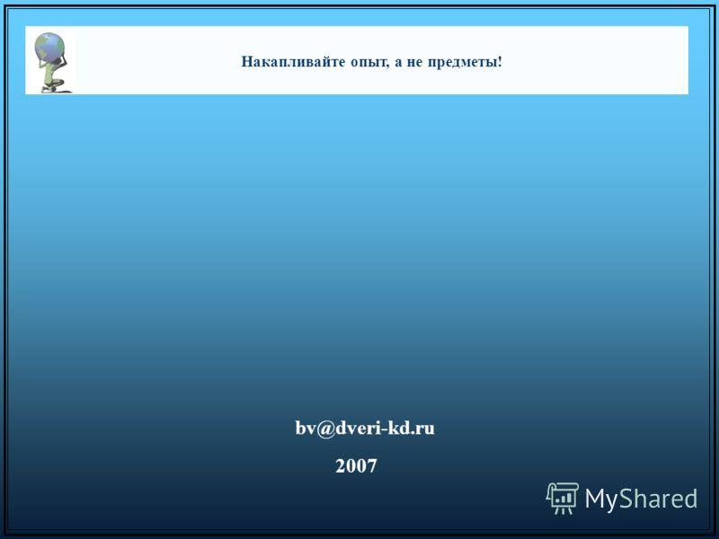 2007 bv@dveri-kd.ru Накапливайте опыт, а не предметы!