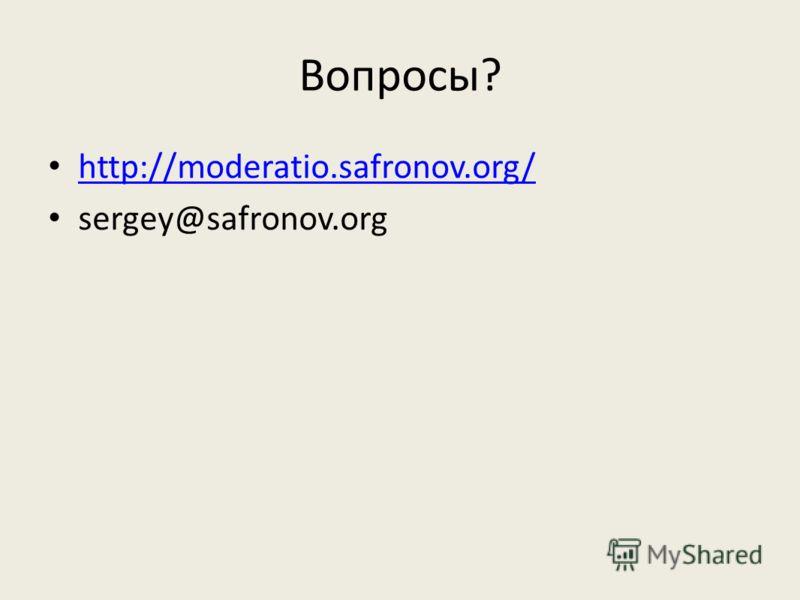 Вопросы? http://moderatio.safronov.org/ sergey@safronov.org