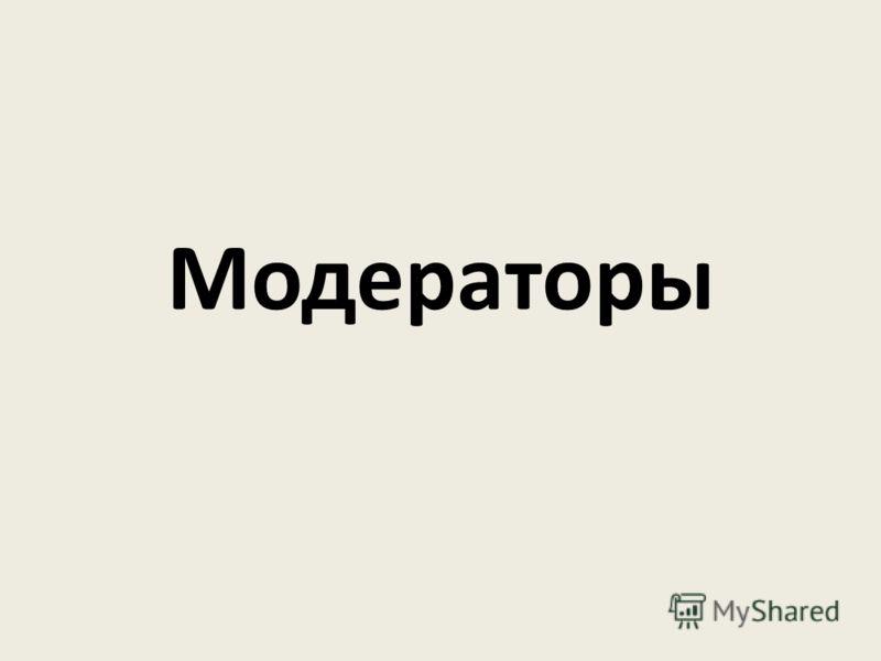 Модераторы
