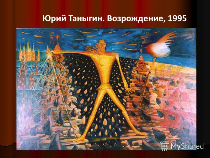 Юрий Таныгин. Возрождение, 1995