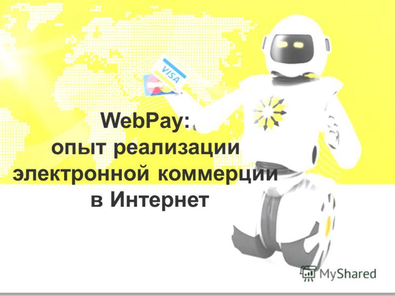 Лист 1 / 17.06.2013RBBY WebPay: опыт реализации электронной коммерции в Интернет