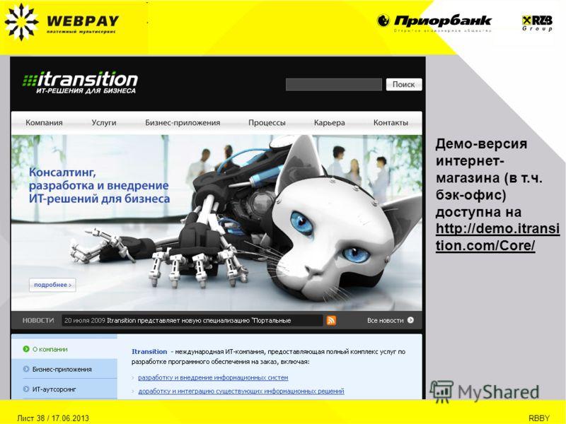 Лист 38 / 17.06.2013RBBY Демо-версия интернет- магазина (в т.ч. бэк-офис) доступна на http://demo.itransi tion.com/Core/