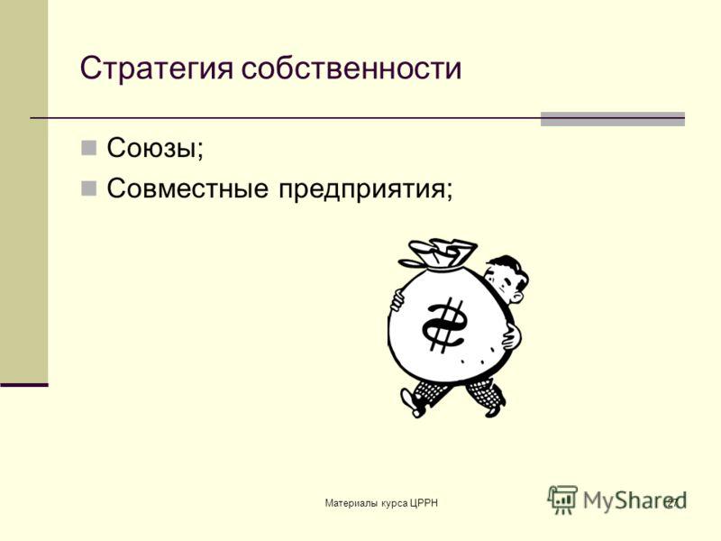 Материалы курса ЦРРН27 Стратегия собственности Союзы; Совместные предприятия;