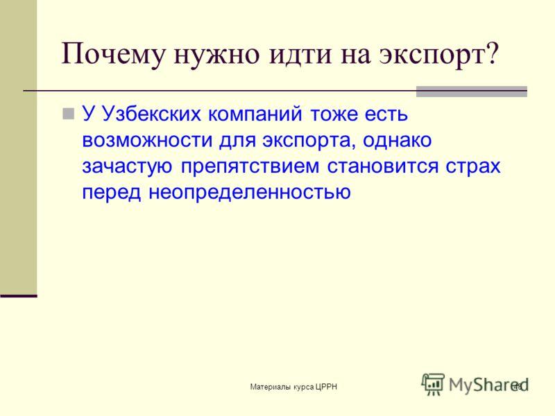 Материалы курса ЦРРН48 Почему нужно идти на экспорт? У Узбекских компаний тоже есть возможности для экспорта, однако зачастую препятствием становится страх перед неопределенностью