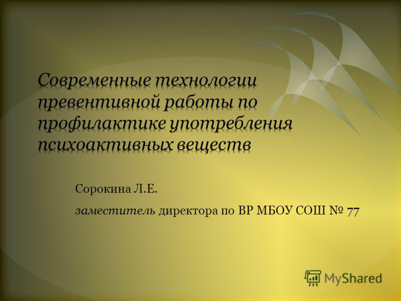 Сорокина Л.Е. заместитель директора по ВР МБОУ СОШ 77