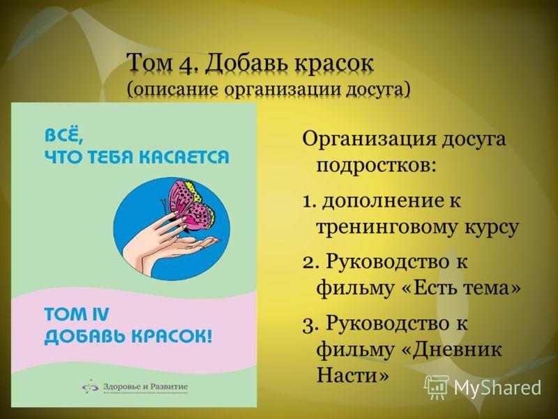 Организация досуга подростков: 1. дополнение к тренинговому курсу 2. Руководство к фильму «Есть тема» 3. Руководство к фильму «Дневник Насти»