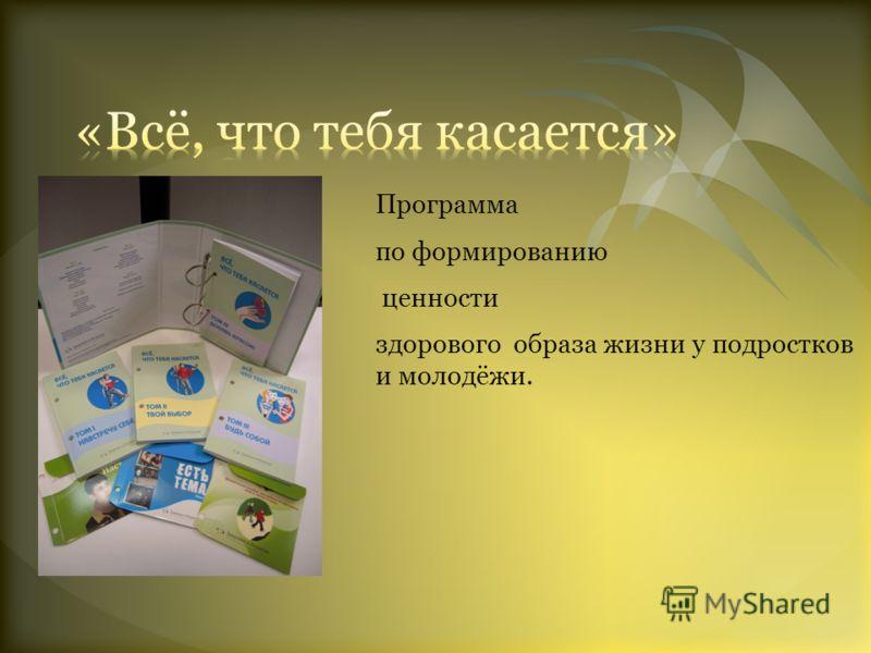 Программа по формированию ценности здорового образа жизни у подростков и молодёжи.