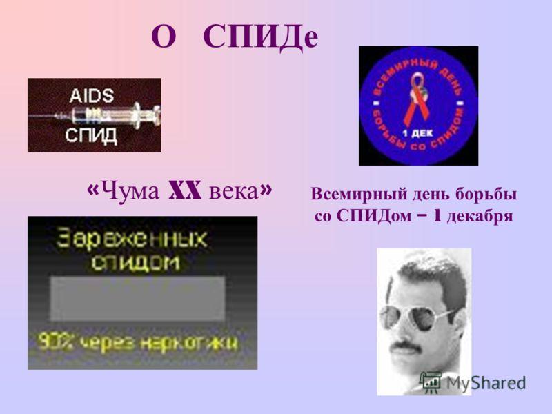 О СПИДе « Чума XX века » Всемирный день борьбы со СПИДом – 1 декабря
