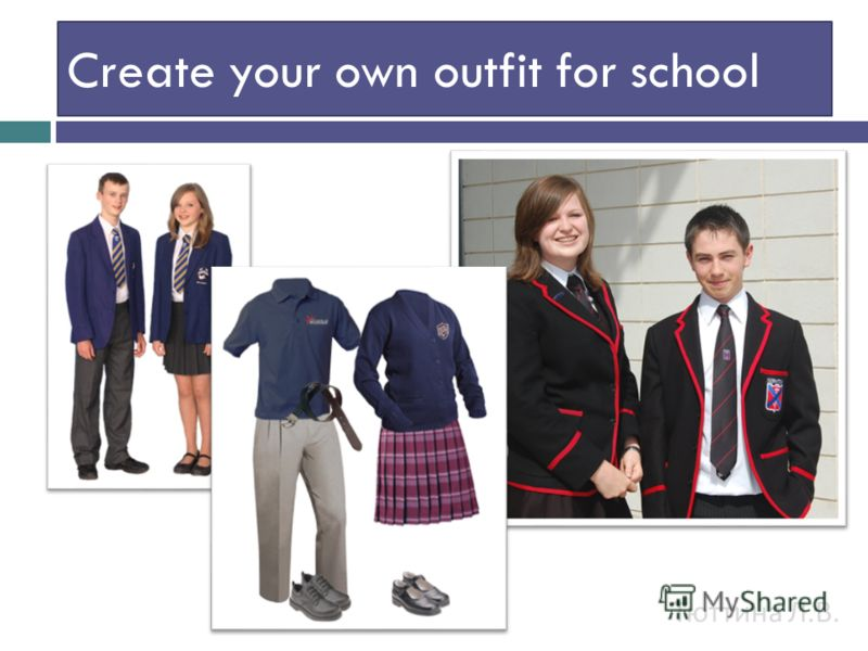 Create your own outfit for school Тюттина Л. В.
