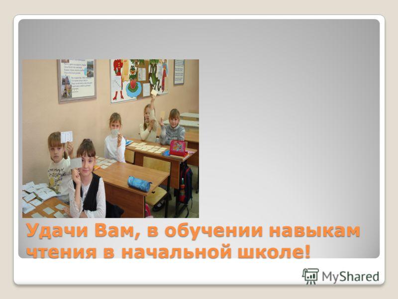 Удачи Вам, в обучении навыкам чтения в начальной школе!