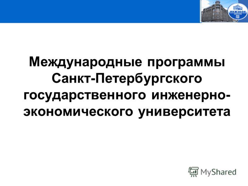 Международные программы Санкт-Петербургского государственного инженерно- экономического университета