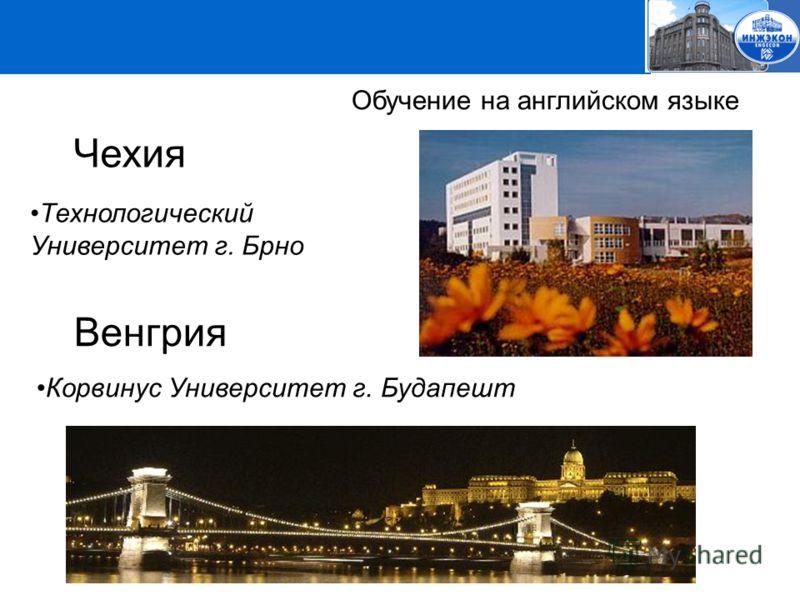 Чехия Технологический Университет г. Брно Венгрия Корвинус Университет г. Будапешт Обучение на английском языке