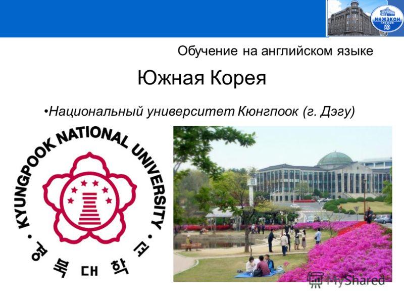 Южная Корея Обучение на английском языке Национальный университет Кюнгпоок (г. Дэгу)